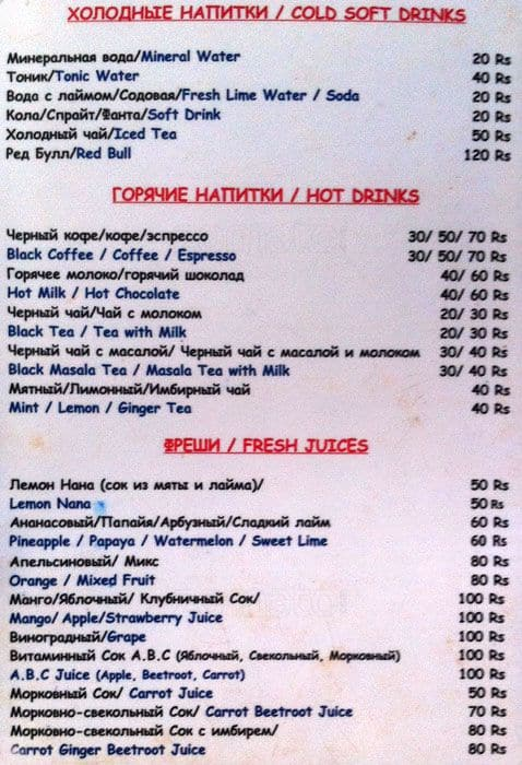 Blue Pyramid Goa Blue Pyramid Arambol Menu